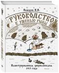 Руководство к уженью рыбы. Иллюстрированная энциклопедия 1913 года