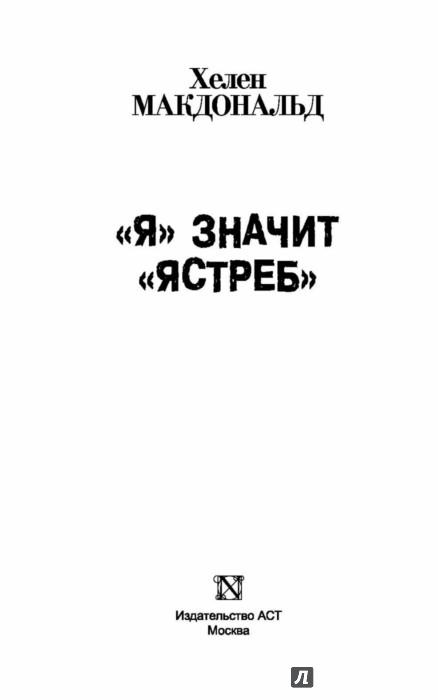 """Иллюстрация 1 из 28 для """"Я"""" значит """"ястреб"""" - Хелен Макдональд   Лабиринт - книги. Источник: Лабиринт"""