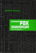 Свердловская рок-энциклопедия.
