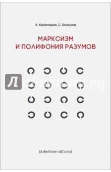 Марксизм и полифония разумов комлев и ковыль