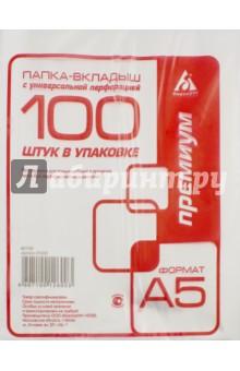"""Папка-вкладыш """"Премиум"""" (100 штук, А5, глянцевая) (013A5)"""