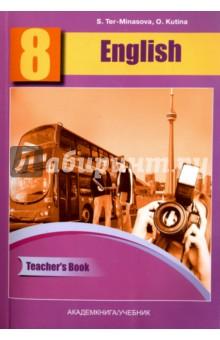Английский язык. 8 класс. Книга для учителя. Методическое пособие куплю книгу по английскому языку 8 класс оксана карпюк