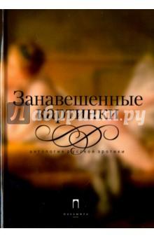 Занавешенные картинки. Антология русской эротики антология русского верлибра