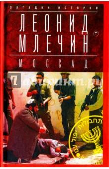 МОССАД. Тайная война тайная история вещей