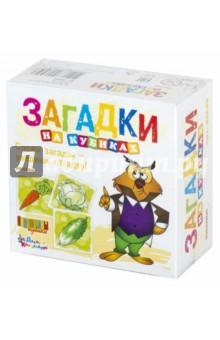 Загадки на кубиках. Овощи. 4 шт. (00695)