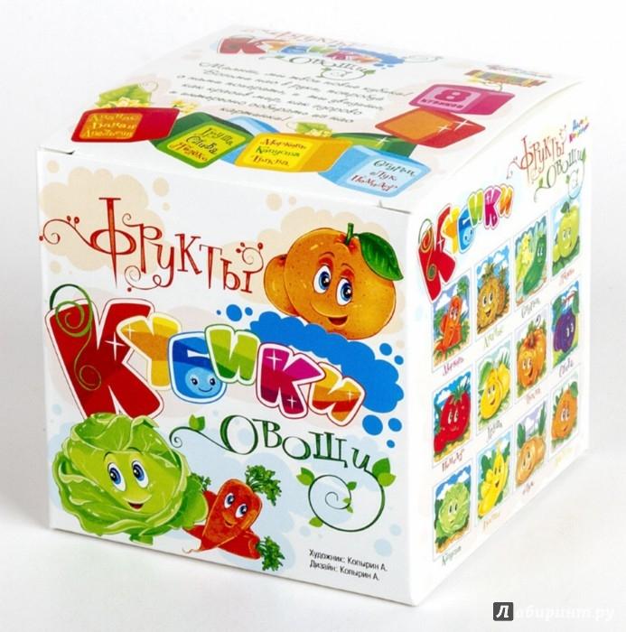 Иллюстрация 1 из 17 для Кубики и их малыши. Овощи и фрукты. 8 кубиков (00697) | Лабиринт - игрушки. Источник: Лабиринт