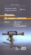 Физика. От теории к практике. Книга 1. Механика, оптика, термодинамика. Карманный справочник