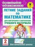 Математика. 2 класс. Летние задания для повторения и закрепления учебного материала