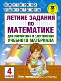 Математика. 4 класс. Летние задания для повторение и закрепление учебного материала