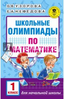 Математика. 1 класс. Школьные олимпиады а р зильберман школьные физические олимпиады