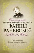 Самые лучшие притчи, афоризмы и цитаты Фаины Раневской