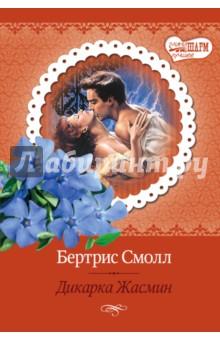 Дикарка Жасмин пламенная роза тюдоров