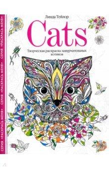 Cats. Творческая раскраска замурчательных котиков горбунова и в метровая раскраска котики и котята