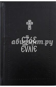 Евангелие на церковнославянском языке евангелие на церковно славянском языке cdmp3