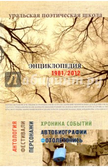 Уральская поэтическая школа. Энциклопедия 1981-2012 хозяин уральской тайг