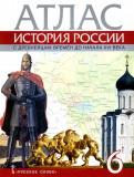 История России с древнейших времен до начала XVI века. 6 класс. Атлас