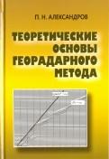 Теоретические основы георадарного метода