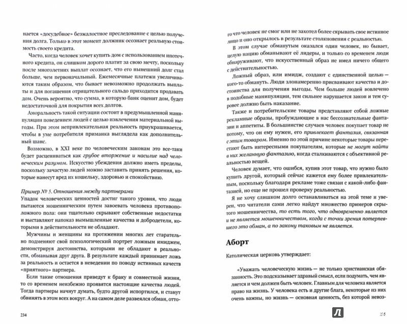 Иллюстрация 1 из 22 для Мораль XXI века - Соммэр Салас   Лабиринт - книги. Источник: Лабиринт