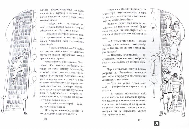 Иллюстрация 1 из 16 для Старик Хоттабыч - Лазарь Лагин | Лабиринт - книги. Источник: Лабиринт