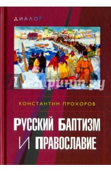 Русский баптизм и православие