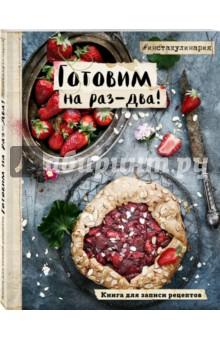 Готовим на раз-два! Книга для записи рецептов книги эксмо мультиварка книга для записи рецептов
