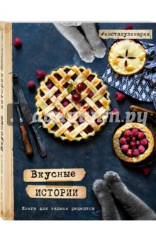 Вкусные истории. Книга для записи рецептов вкусные истории книга для записи рецептов