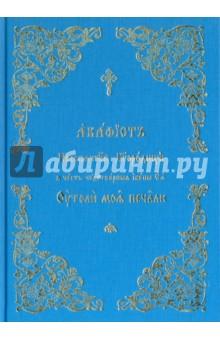 Акафист Пресвятой Богородице Утоли моя печали