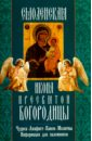 Смоленская икона Пресвятой Богородицы. Чудеса, акафист, канон, молитвы, информация для паломников