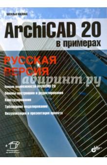 ArchiCAD 20 в примерах. Русская версия элементы исследования операций