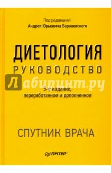 Диетология. Руководство