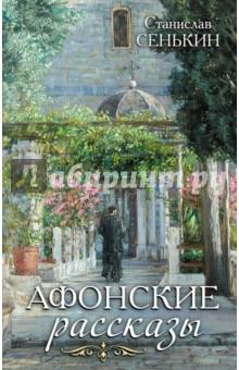 Афонские рассказы комлев и ковыль