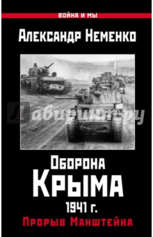 Оборона Крыма 1941 г. Прорыв Манштейна савицкий г яростный поход танковый ад 1941 года
