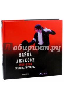 Майкл Джексон, 1958-2009. Жизнь легенды хитли м майкл джексон 1958 2009 жизнь легенды