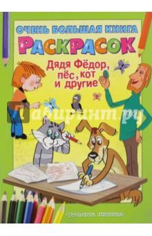 Очень большая книга раскрасок. Дядя Федор, пёс, кот и другие нижний бачок омывателя фольксваген пассат б6 купить