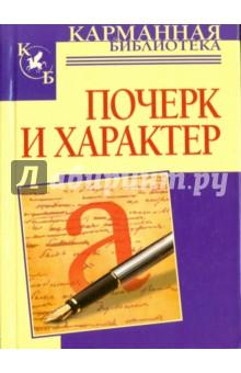Почерк и характер о кларе и роберте шуманах книгу