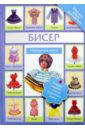 Бисер. Наряды для куклы, Татьянина Татьяна Ивановна