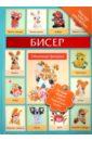 Бисер. Объемные фигурки, Татьянина Татьяна Ивановна
