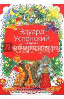 Волшебная страна сказок и стихов книги издательство аст новогодний хоровод сказок и стихов