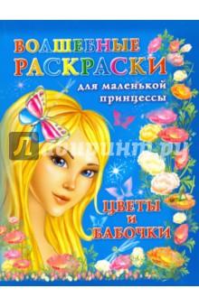 Купить Волшебные раскраски для маленькой принцессы. Цветы и бабочки, Астрель, Раскраски