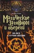 Анатолий Эстрин: Магические заговоры и обереги на все случаи жизни