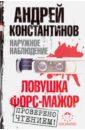 Константинов Андрей Дмитриевич Наружное наблюдение. Ловушка. Форс-мажор
