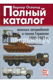 Полный каталог военных автомобилей и танков Германии 1900-1982 гг.
