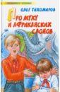 Тихомиров Олег Николаевич Про муху и африканских слонов
