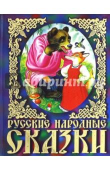 Русские народные сказки ушинский к д  русские сказки