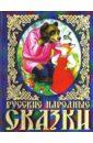Русские народные сказки колобок русские народные сказки и потешки