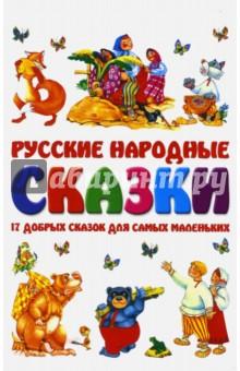 Русские народные сказки. 17 добрых сказок для самых маленьких валерий мирошников сказки змея зиланта история казани сулыбкой и всерьёз