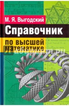 Справочник по высшей математике учебники издательство аст справочник по высшей математике