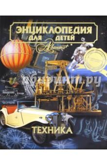 Энциклопедия для детей. Том 14. Техника издательство аст автомобили