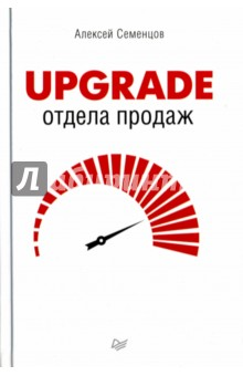 Upgrade отдела продаж николай мрочковский выжми из бизнеса всё 200 способов повысить продажи и прибыль
