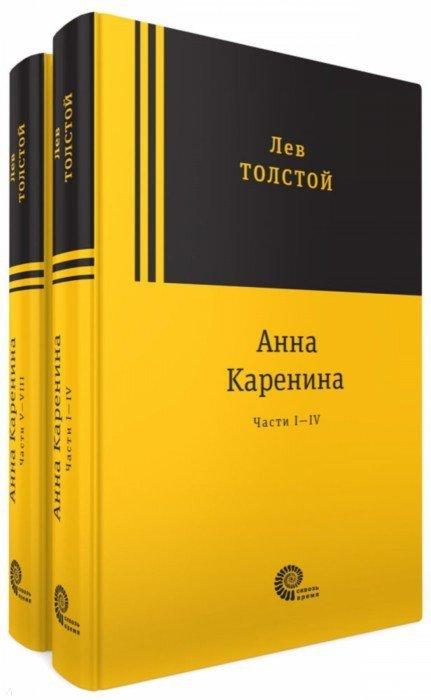 Иллюстрация 1 из 4 для Анна Каренина. В 2-х томах - Лев Толстой | Лабиринт - книги. Источник: Лабиринт